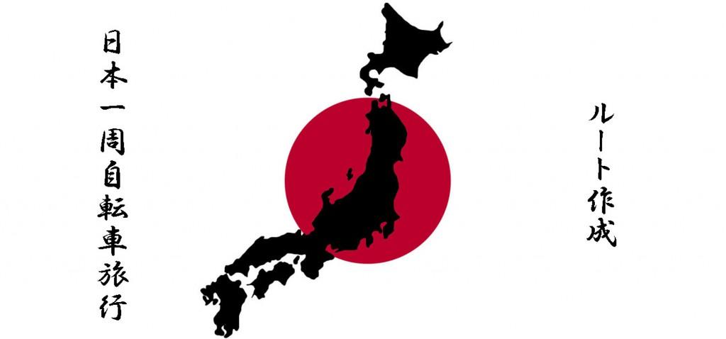日本一周自転車旅行のルートを作成しました!この日程で進みます。