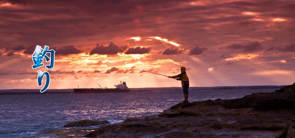 旅をしながら、釣りをするメリットについて解説する。