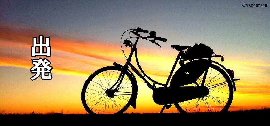 【お知らせ】出発日が決定!4月11日より、自転車日本一周の旅を始めます!