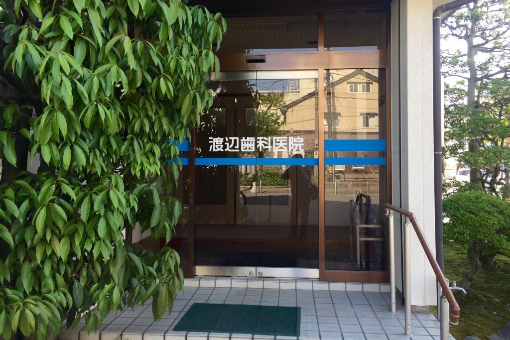 【日本一周】歯が!歯がぁぁぁ!日本一周中にトラブル発生。急きょ歯医者へ。