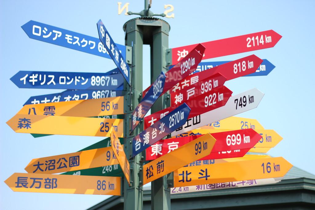 日本一周旅行にかかる費用・予算は?手段別の食費、宿泊費、観光費など全まとめ