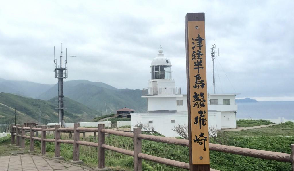 【日本一周】津軽半島の先端地、竜飛岬へ到着!