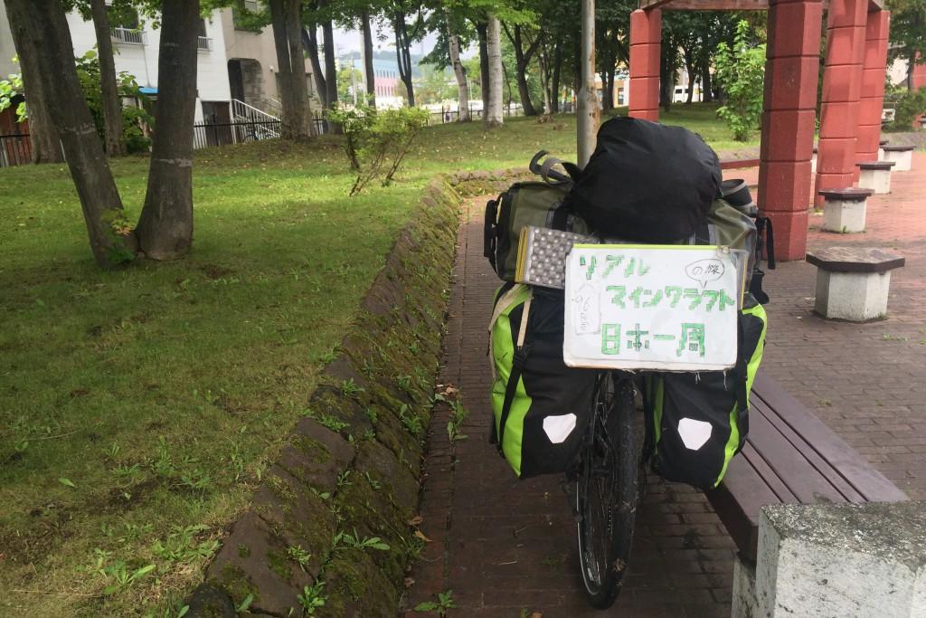 【日本一周】漫画三昧!雨に打たれてしまったので、ひたすらぐ~たら生活を送りました。