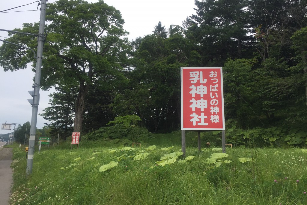 【日本一周】遂に引きこもりを脱出して帯広へ。おっぱい魔神が潜むおっぱい神社に行ったら煩悩全開になった。