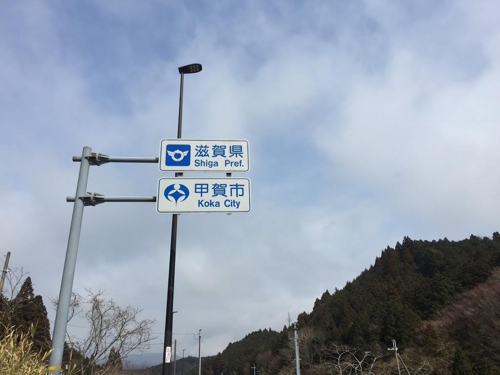 【日本一周】標高357m「鈴鹿峠」を越えて、近江国へ!元日本一周チャリダーと再開ッ!【松阪市〜亀山市〜草津市】