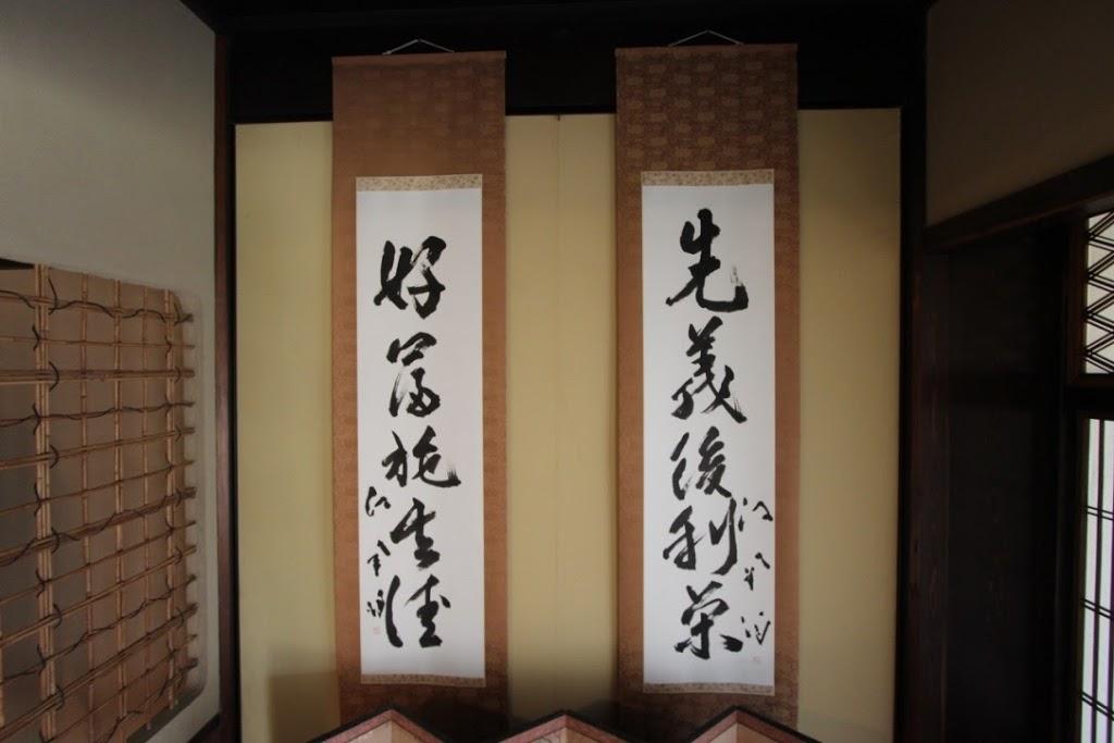 「三方良し」の原点、近江八幡市立資料館へゆく。【歴史民俗資料館・旧西川家住宅・旧伴家住宅】