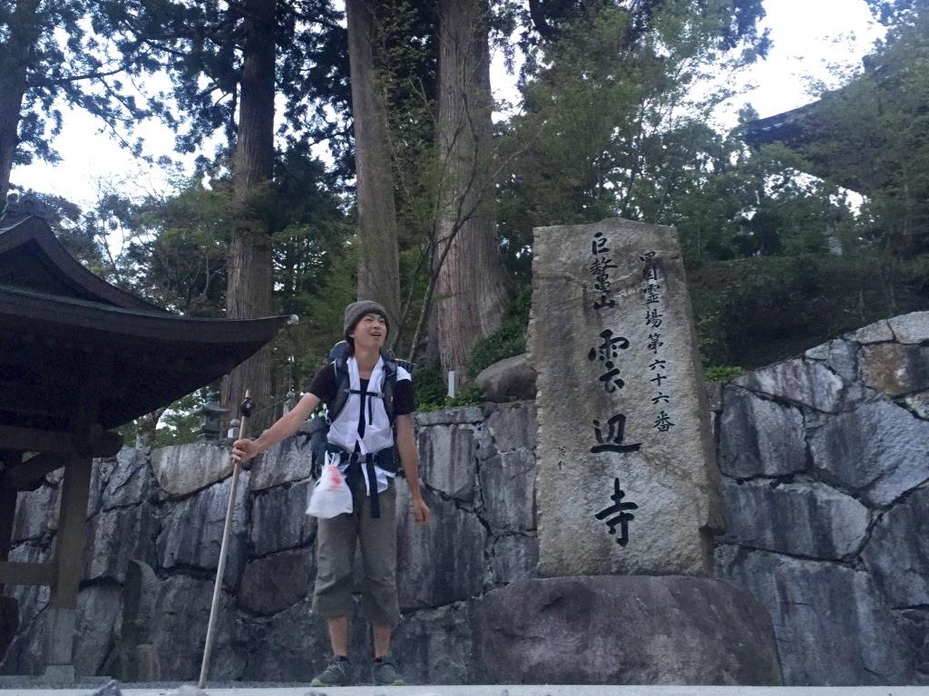 【四国遍路8日目】標高916m、雲辺寺にアタック!【第70番札所〜第67番札所】