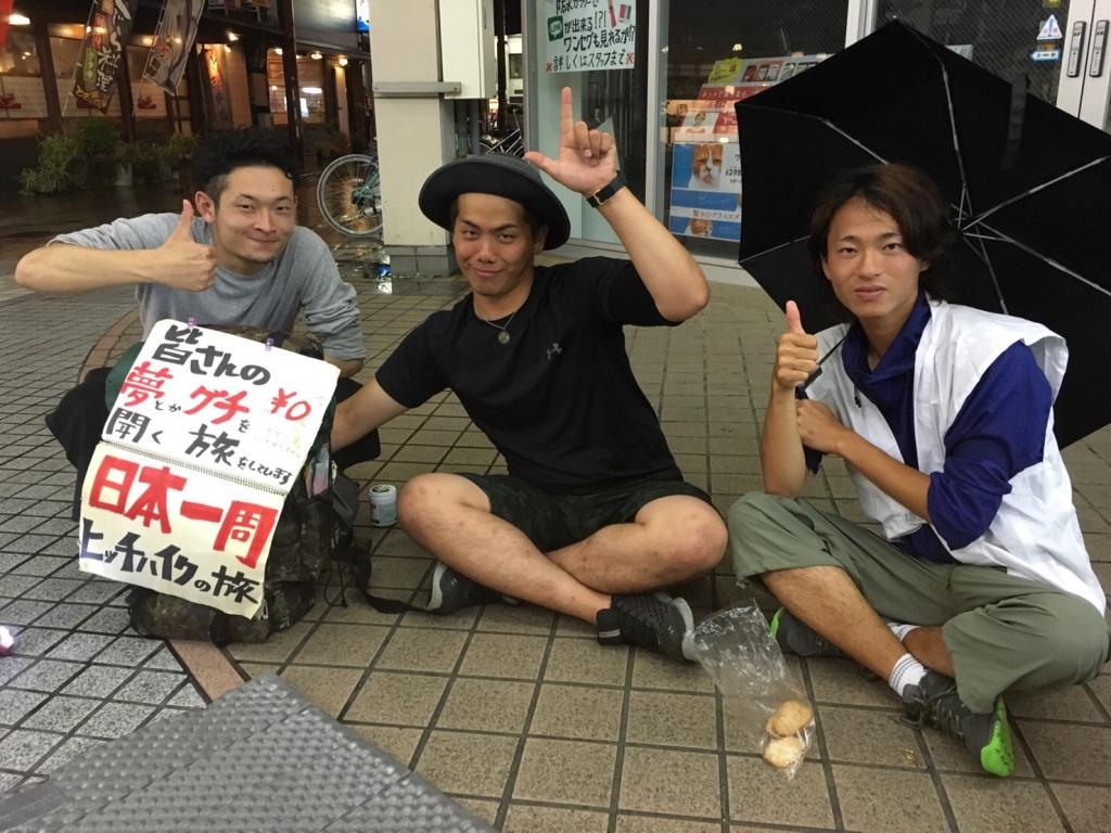 【四国遍路31日目】高知駅周辺で無料の愚痴聞き大会を開催!【番外編】