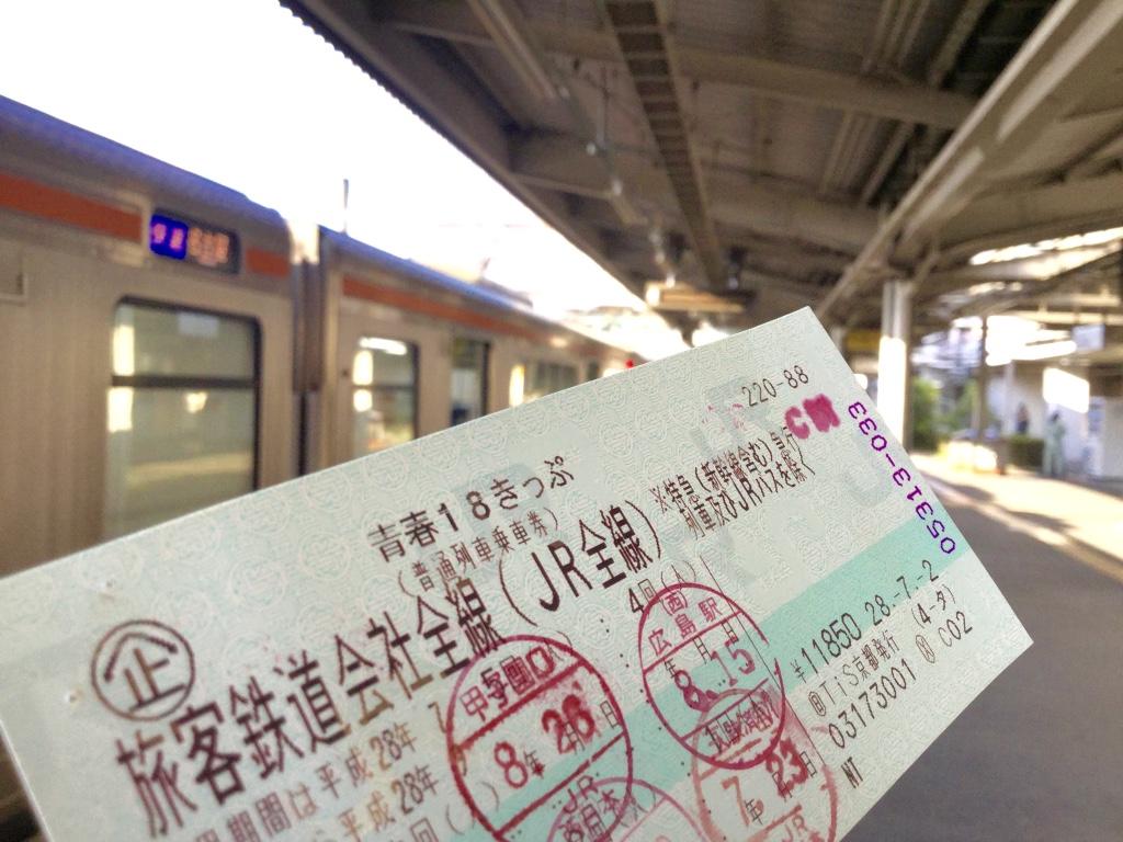 【426km】初の青春18きっぷで一人旅行へ!兵庫→山梨8時間弾丸ツアー【バックパック】