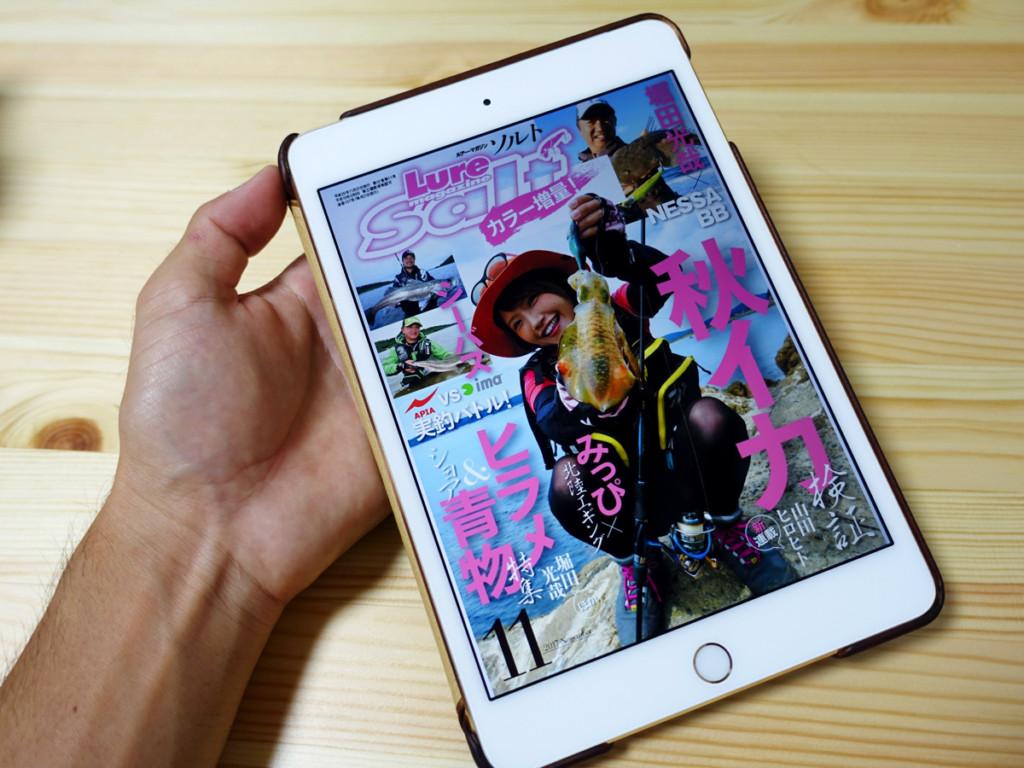 釣り人必見!1ヶ月無料で釣り雑誌&入門書が読み放題になる「Kindle unlimited」が超おすすめだぞ!