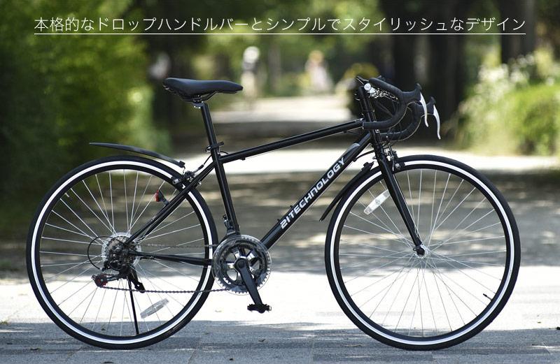 【格安自転車】21technologyのロードバイクは安いけど大丈夫なのか?評価・評判