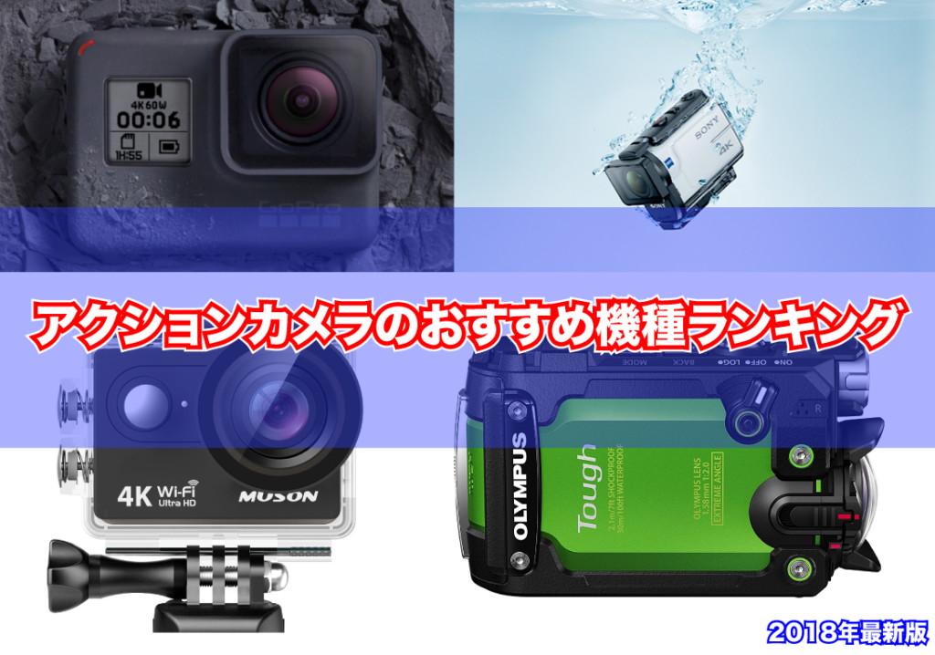 【2019年版】アクションカメラの選び方とおすすめ機種ランキング!最強のカメラはこれ!