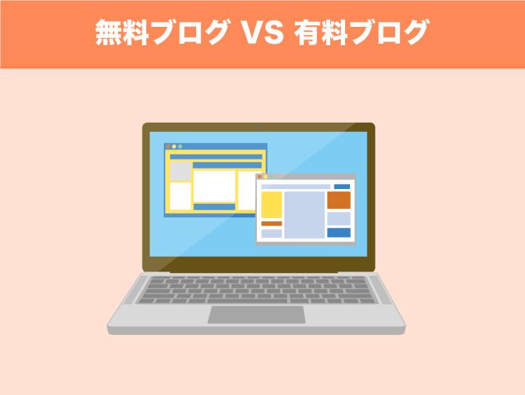 無料ブログはデメリットだらけ!?有料ブログの違いと機能を徹底比較!