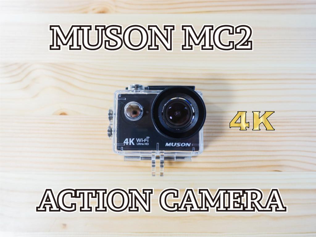 【格安】4K撮影可能!「MUSON MC2」アクションカメラの開封・フィールド使用レビュー
