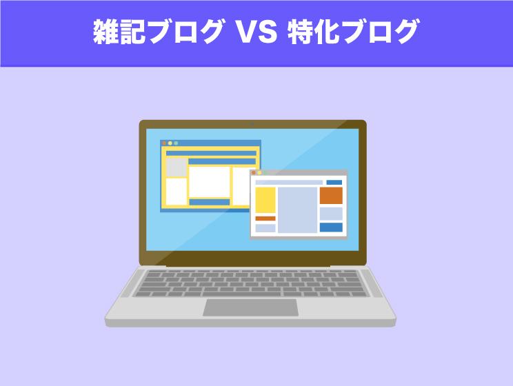 【メリット・デメリット】特化・雑記ブログどちらが広告収入を得られる?