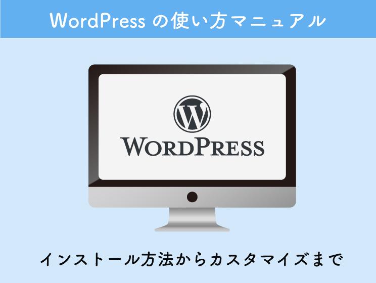 【WordPressの使い方】超初心者向け!ブログ運営に必要な全ての設定・操作方法マニュアル