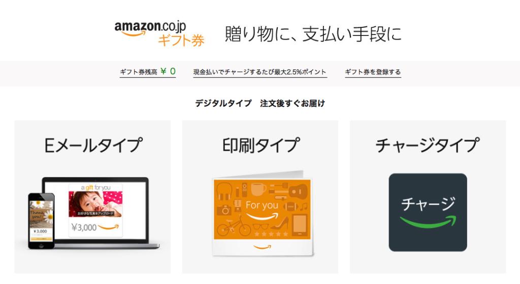 【無料で1000円もらえる&2.5%ポイント付与!】Amazonギフト券キャンペーン実施中!