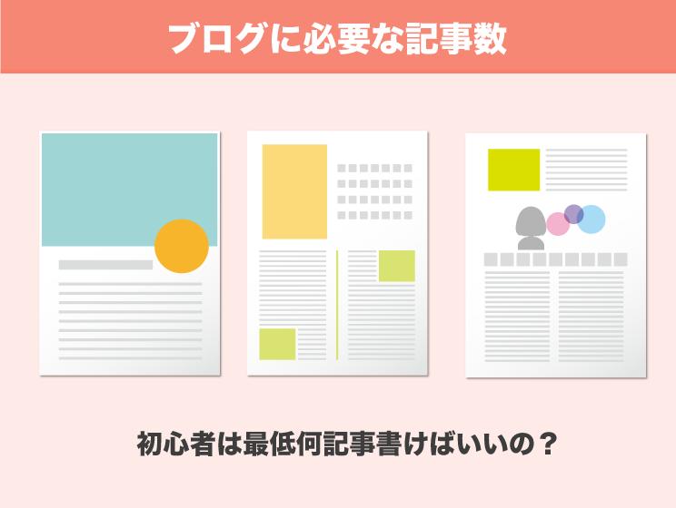 【超初心者向け】ブログに必要な記事数って?PVとの相関性を実例から解説