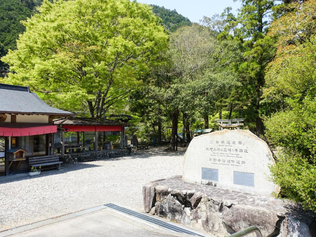 【世界遺産】熊野古道・中辺路をテント泊・3泊4日で挑戦!【1日目・滝尻王子〜大阪本王子】
