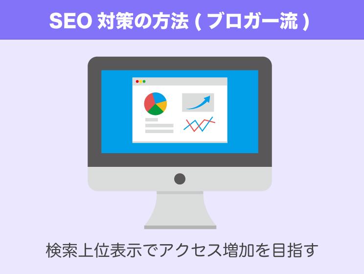【SEO対策】ブログで成功したいなら検索上位を目指せ!ブロガー的アクセス増加法を解説