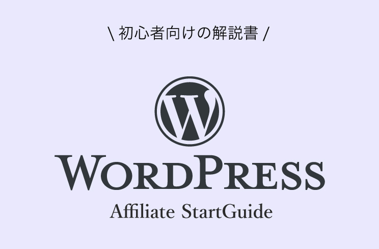 【初心者向け】WordPressでアフィリエイトを始める方法【インストール〜運営開始手順】