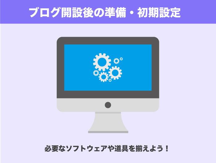 【準備編】ブログ開設後にこれだけはやっておきたい作業・初期設定まとめ
