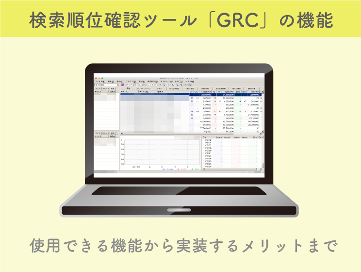 【SEO対策】最強の検索順位チェックツール「GRC」の機能と導入方法【Macも使用可】