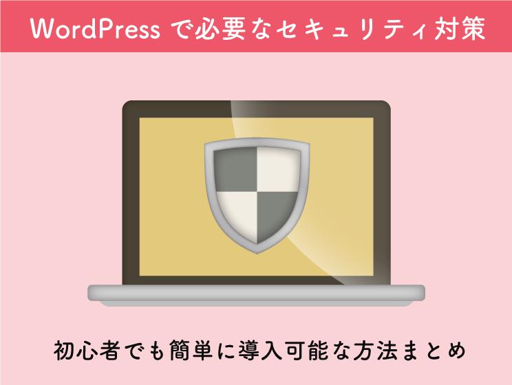 【WordPress】セキュリティ対策に必須の対策とおすすめプラグインまとめ【初心者向け】