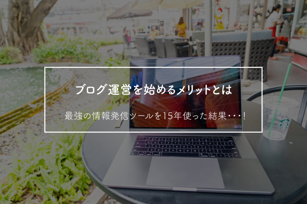 【ブログ運営のメリット】最強の発信ツールを10年間続けた結果、人生が変わった話