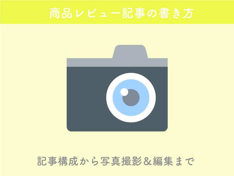 【ブログ記事】商品レビューの書き方と、美しい画像を撮影+編集する方法