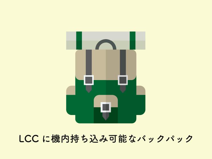 LCCで機内持ち込み可能なバックパックを探す!本当に使えるバッグはこれだ【海外旅行】