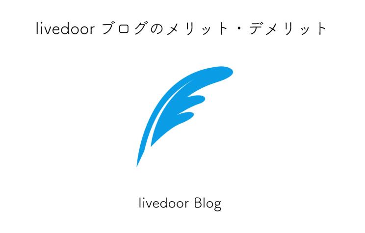 【完全無料】livedoorブログの特徴と使用するメリット・デメリットまとめ【無料で有料版を利用可能】