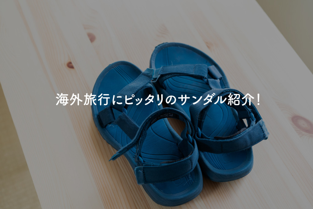 【海外旅行・バックパッカー向け】アウトドアサンダルのおすすめ製品まとめ【全力疾走可能】