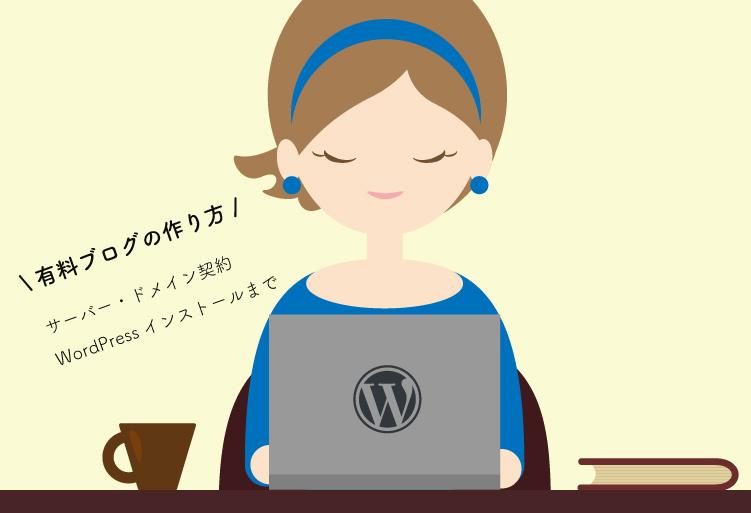 【有料ブログの作り方】サーバー・ドメイン契約からインストールまでの具体的手順
