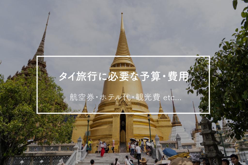 タイ旅行の予算・費用は?航空券、ホテル代、食費、観光費など総まとめ