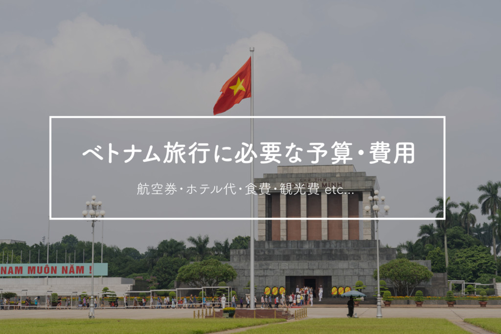 ベトナム旅行の予算・費用は?航空券、ホテル代、食費、観光費など総まとめ