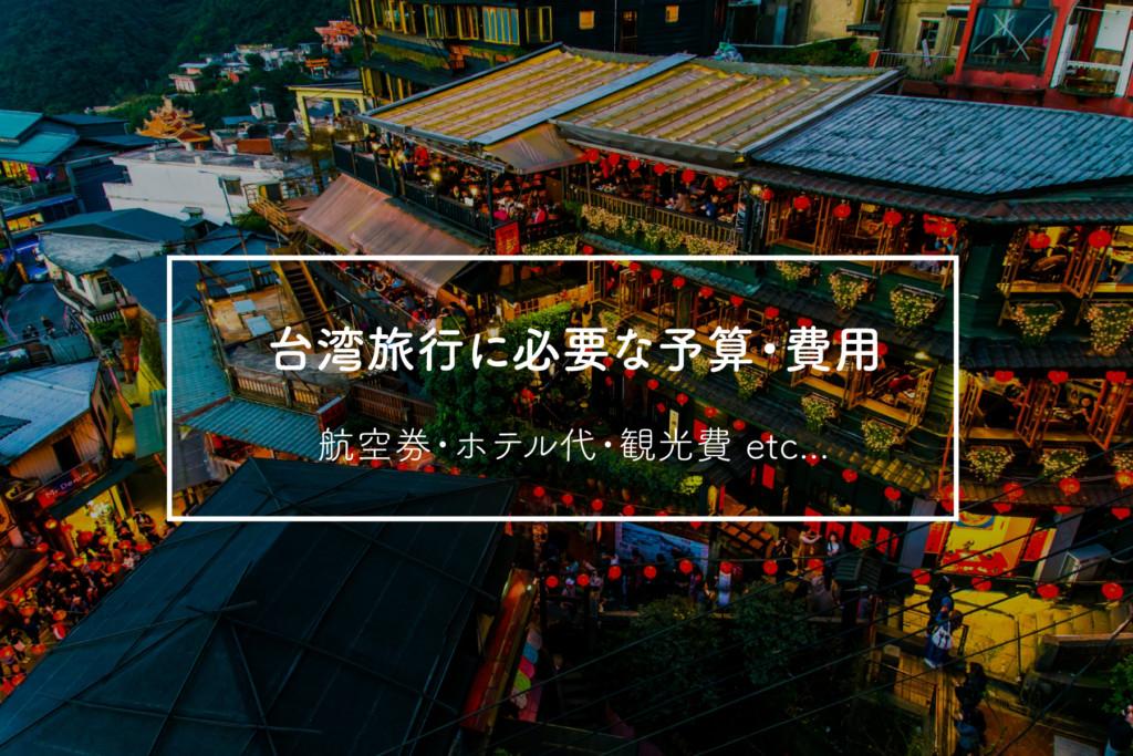 台湾旅行の予算・費用は?航空券、ホテル代、食費、観光費など総まとめ【台北・台中・高雄】