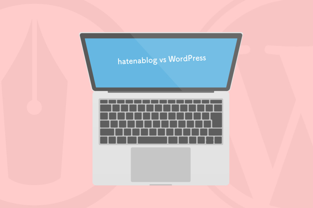 【徹底比較】はてなブログとWordPressどちらを利用すべき?メリット・デメリットを検証!