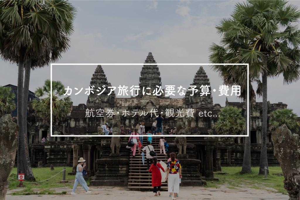 カンボジア旅行の予算・費用は?航空券、ホテル代、食費、観光費など総まとめ【プノンペン・シェムリアップ】