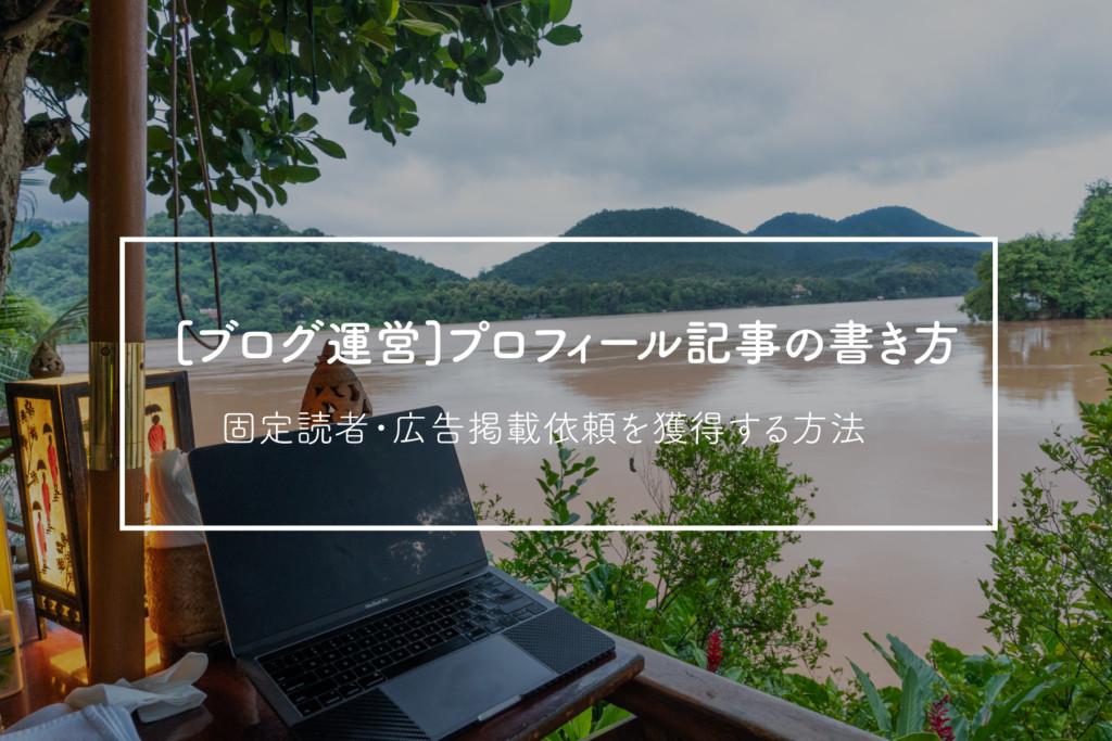 【ブログ運営】魅力的なプロフィール(自己紹介)文章の書き方!ページ内に掲載すべき内容まとめ