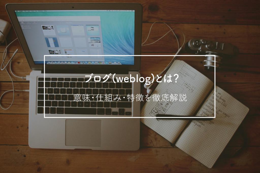 ブログ(blog)とは?意味・特徴・仕組みやSNSとの違いを専業ブロガーが徹底解説