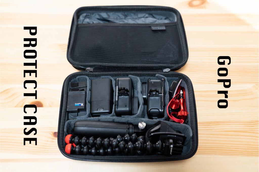 【耐衝撃】GoProの持ち運びに便利なおすすめ収納ケース!周辺機器も収納可能なケース一覧