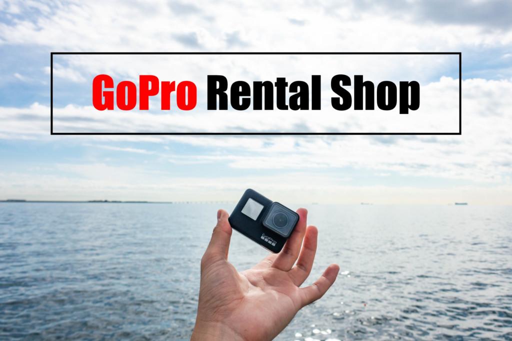 【徹底比較】GoProをレンタルできる格安ショップのおすすめランキング | ゴープロを安く使うならレンタルで!