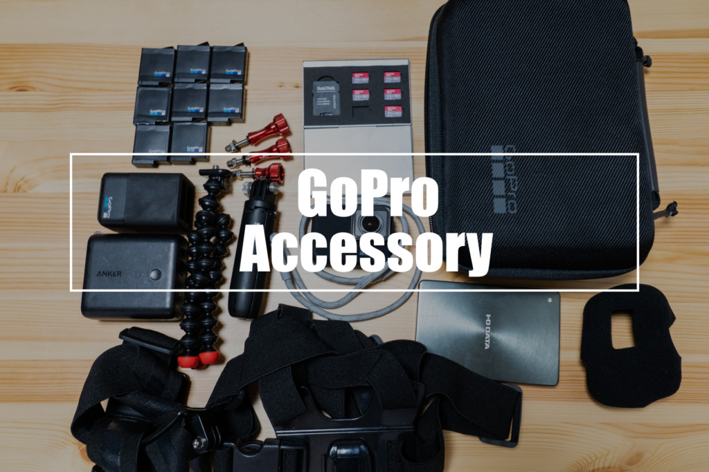 GoProと一緒に買ってよかったアクセサリー類総まとめ!動画撮影に便利なグッズを紹介