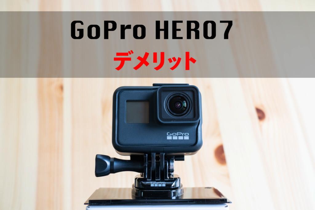 意外と欠点が多い!?GoPro HERO7 BLACKの5つのデメリット