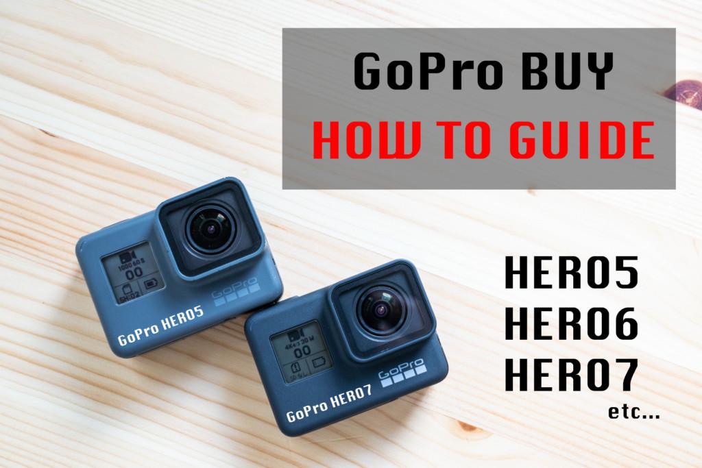 【2019年最新版】GoPro(ゴープロ)の選び方とおすすめ機種ランキング!機能・価格・特徴を徹底比較