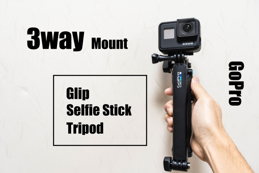GoProの定番マウント!「3way」の便利な使い方やおすすめする理由を徹底解説!