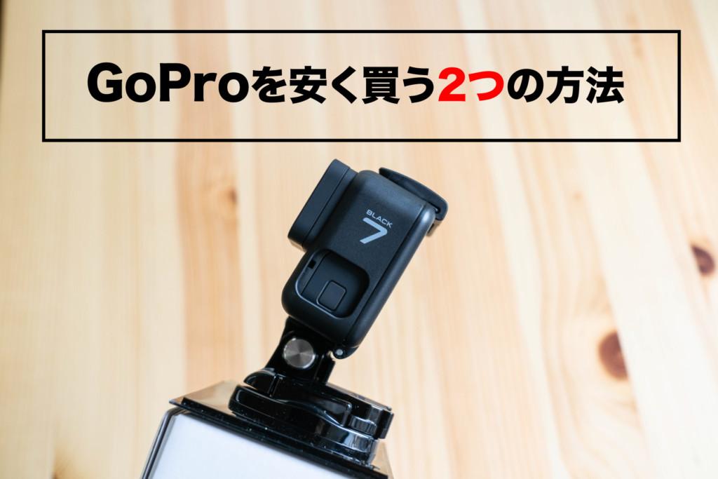 【必見】GoPro HERO7を格安料金で購入する裏ワザ!安く買うならこの方法がおすすめです。