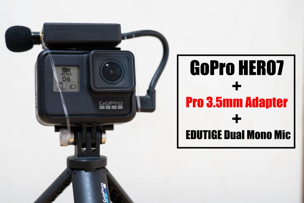 GoPro HERO7に外部マイクを取り付け!純正「プロ3.5mmマイクアダプター」で音質改善レビュー