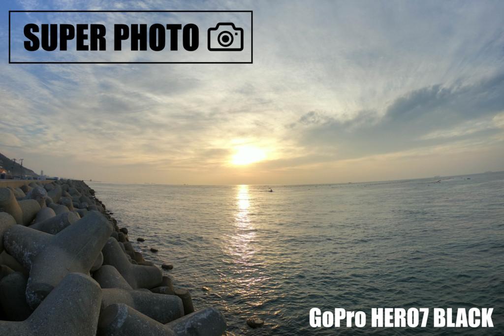 【作例あり】GoPro HERO7で風景写真を撮影する方法【SuperPhoto機能を試す!】
